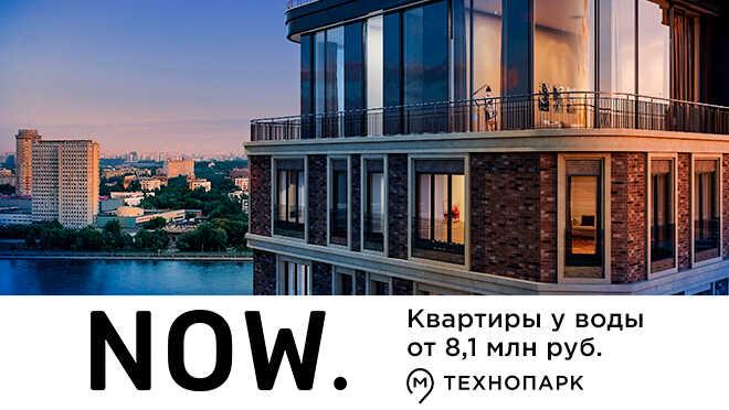 Квартал NOW Квартиры на набережной от 8,1 млн рублей